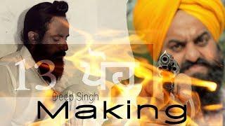 Making 13 Pohh || Deep Singh || InderJeet singh ||  Video Jabarjot Singh