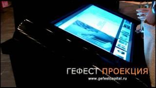 ГЕФЕСТ ПРОЕКЦИЯ предоставила 2 интерактивных стола 42 дюйма, multitouch 10(, 2013-12-18T09:21:05.000Z)
