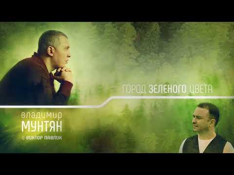 Владимир Мунтян - Город зеленого цвета (feat Виктор Павлик) (Audio Clip)