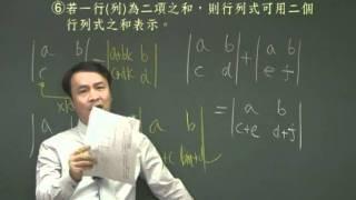 【林晟數學-高職】試看方程式第1集-二階行列式