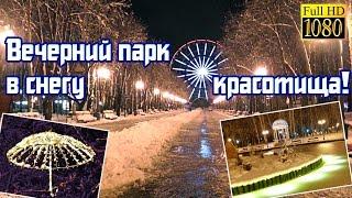 Зимняя вечерняя прогулка в парке | Первый зимний влог(В первые же дни зимы город завалило снегом. Первая такая зимняя вечерня прогулка оказалась классной, т.к...., 2015-12-12T11:05:44.000Z)