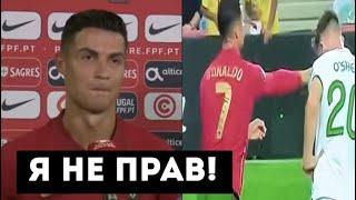 РОНАЛДУ извинился ПОСЛЕ матча Португалия Ирландия 2 1