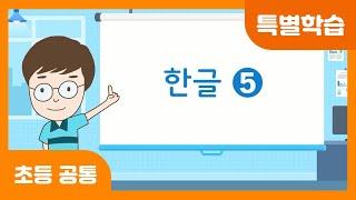 [초등 공통 | 특별학습] 한글로 보고서 쓰기 ⑤ | …