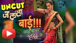Bai Wadyavar Ya Song Success Party | Jalsa | Manasi Naik, Anand Shinde | Marathi Movie