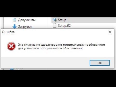 🚩 Эта система не удовлетворяет минимальным требованиям для установки программного обеспечения