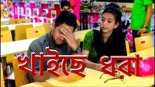 Expensive Restaurant | Bangla Funny Video | By We Are Awesome People(its our New funny video . hope this video make your laugh. if this video make u laugh. then plzzzz like or video ,share or video and don't forget to subscribe our ..., 2016-09-06T14:45:10.000Z)