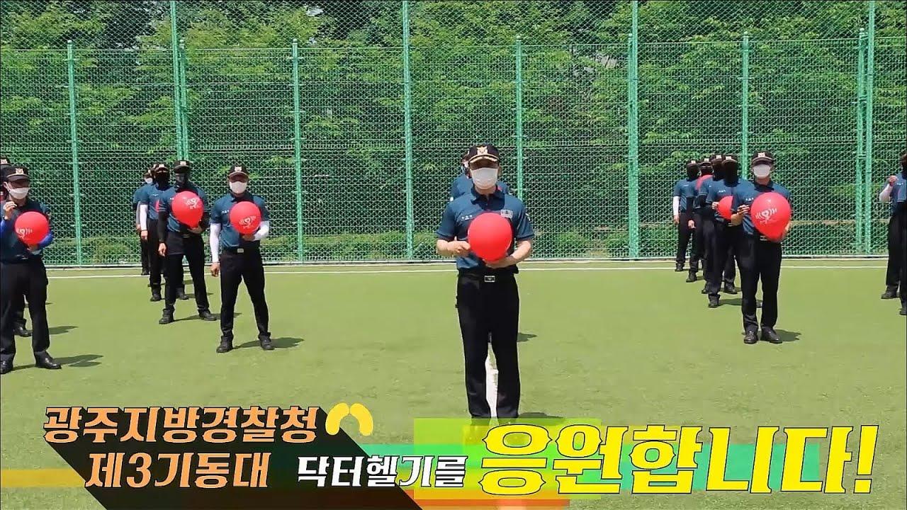 닥터헬기 소생캠페인 광주지방경찰청 3기동대 송원영 대장이 대원들과 참여 해주셨습니다