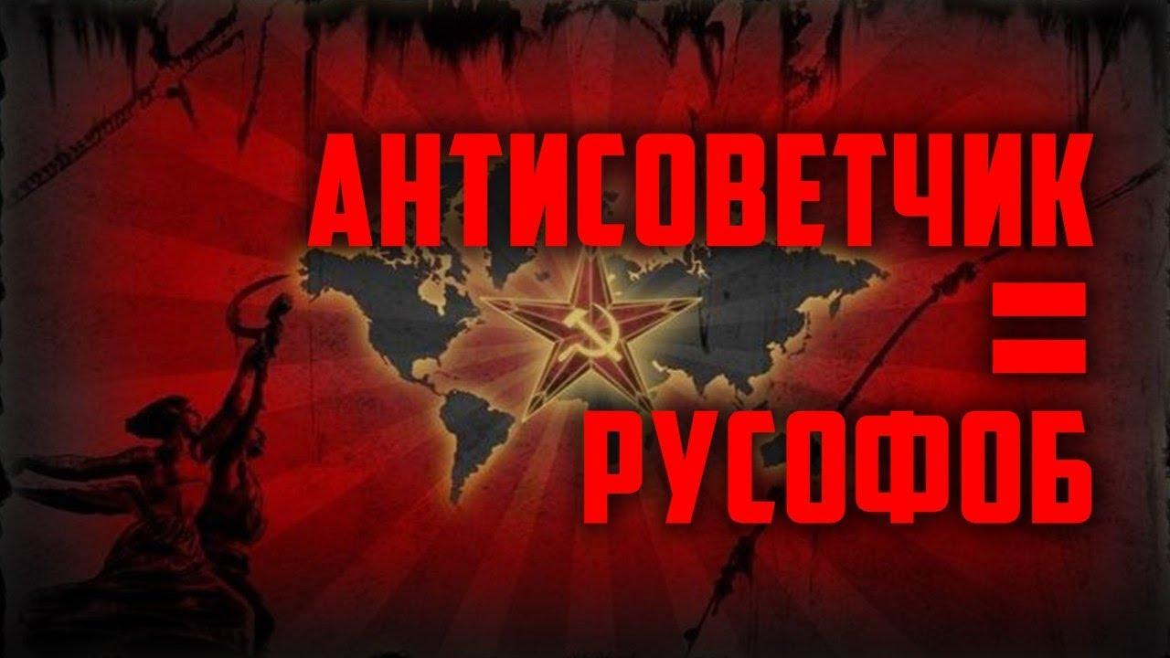 Картинки по запросу Кто боится Советского Союза?