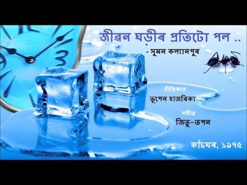 Bhupen Hazarika Suman Kalyanpur JIWON GHORIR জীৱন ঘড়ীৰ প্রতিটো পল Music Jitu Tapan Movie KACHGHOR