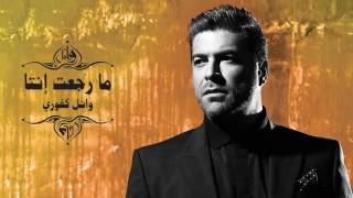 Wael Kfoury - Ma Rjaet Inta | وائل كفوري - ما رجعت إنتا