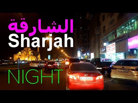 Sharjah Night June 2018 الشارقة | शारजाह | 샤 르자 | Шарджа