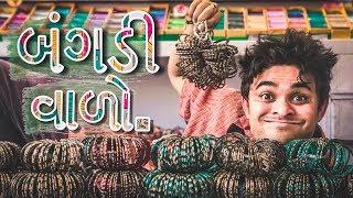 Khajur bhai as બંગડી વાળો - Gujarati comedy video by Nitin Jani (Jigli Khajur)