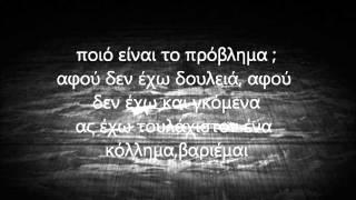 Ρώμη Roger - Έλενα (στίχοι)