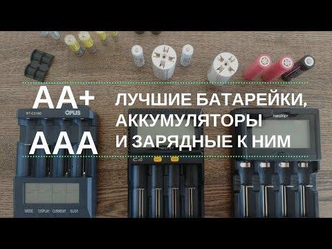 #AA и #AAA : лучшие батарейки, аккумуляторы и зарядные к ним