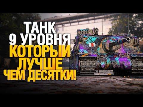 САМЫЙ ДПМный ТАНК ИГРЫ WORLD OF TANKS - TORTOISE