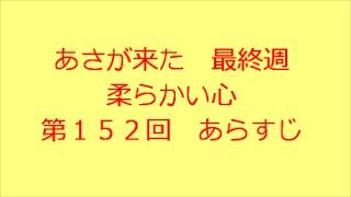 連続テレビ小説 あさが来た 最終週 柔らかい心 第152回 あらすじです。 ...