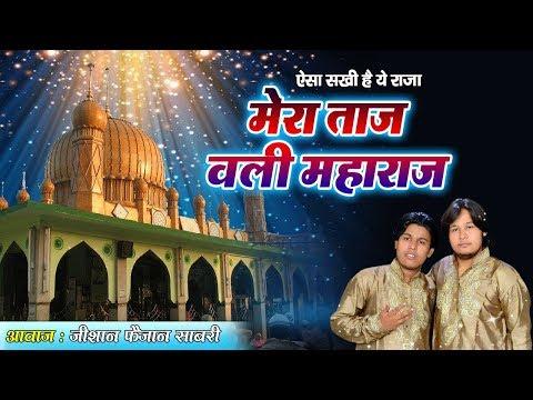 Baba Tajuddin Dj Qawwali - Aisa Sakhi Hai Ye Raja Mera Taj Wali Maharaj   Zeshan Faizan Sabri