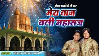 Download Baba Tajuddin Dj Qawwali Aisa Sakhi Hai Ye Raja
