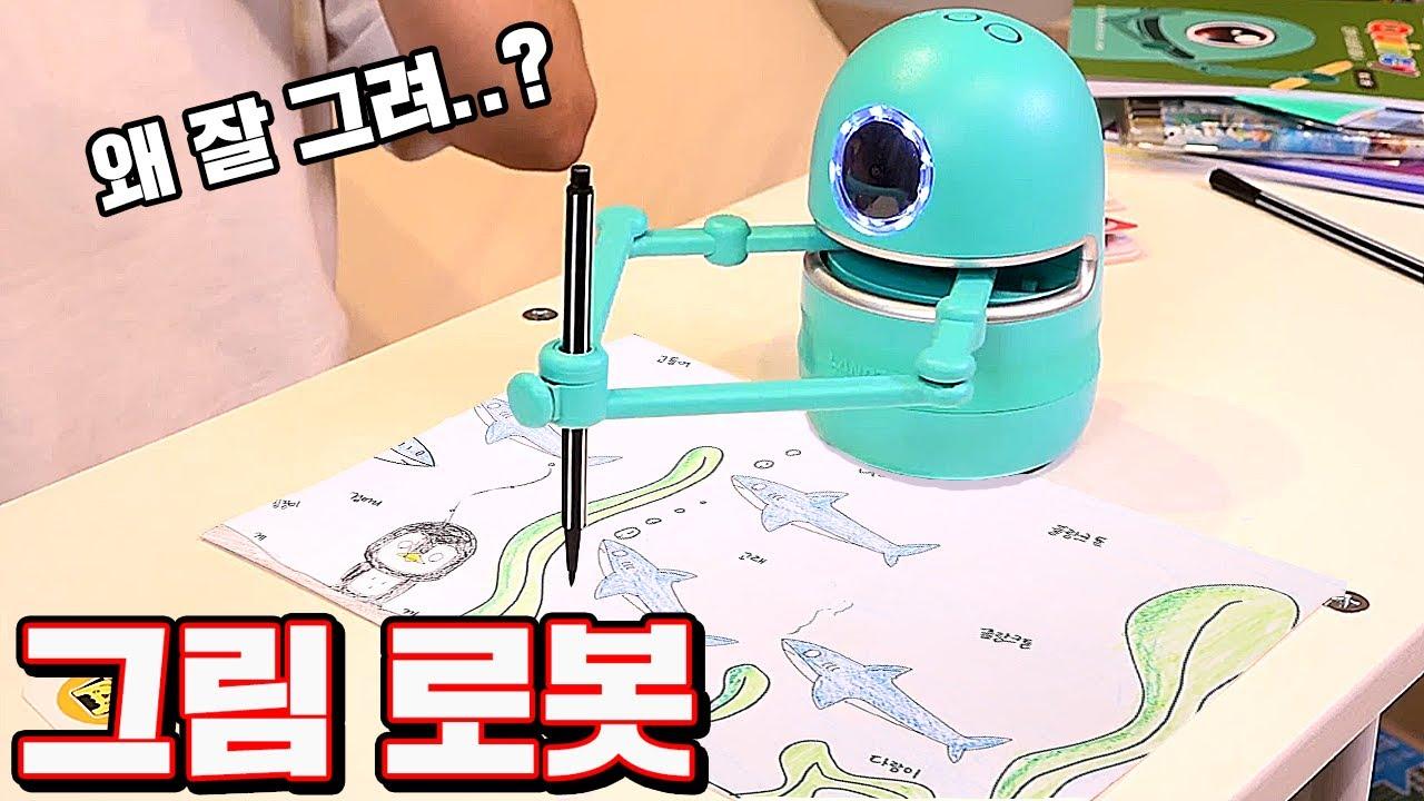 역대급 성능 그림 그리는 로봇 (미술숙제 시켜봄ㅋㅋㅋ) [ 꾹TV ]
