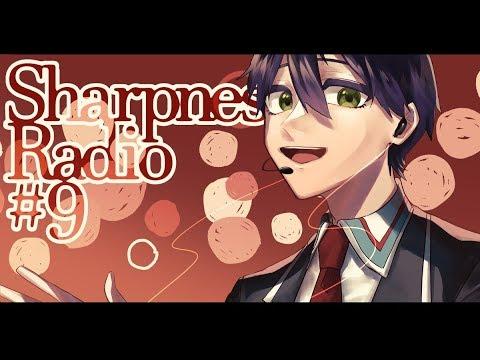 Sharpness Radio 【第9回】