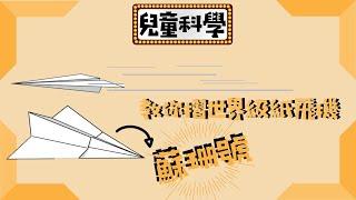 Publication Date: 2020-03-14 | Video Title: 教你摺出世界級飛機 「蘇珊號」 拆解紙飛機力學│《兒童科學》