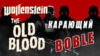 Wolfenstein: The Old Blood прохождение игры от Boble (1)