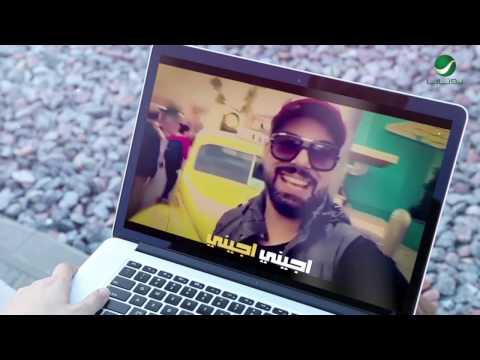 Mohamed Reda … Ajini - Video Clip | محمد رضا … أجيني - فيديو كليب