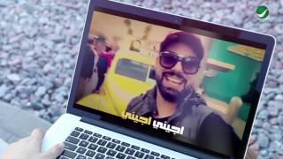 على طريقة 'سعد لمجرد'.. بالفيديو.. المغربي محمد رضا يطرح 'أجيني'