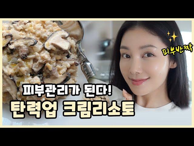[SUB] 우유❌ 크림❌ 초간단! 피부탄력업! 되는 크림리소토✨ No milk!  Skin elastic  Cream Risotto✨ | 뷰티클라우드 유나 UNA