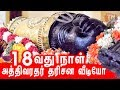 athi varadar today news | athi varadar today news live | kanchipuram athi varadar today news