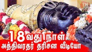 athi varadar today news   athi varadar today news live   kanchipuram athi varadar today news