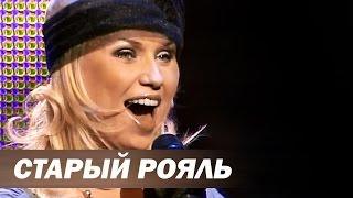 """Инна Афанасьева - Старый рояль (из к/ф """"Мы из джаза"""")"""
