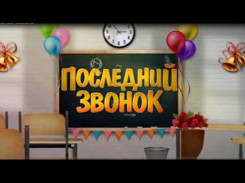 """Последний звонок 2020 МБОУ  """"Митяевская средняя школа"""""""