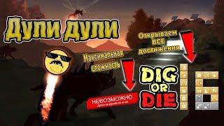 Дули дули #16 Dig or Die (стрим)