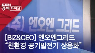 [BIZ&CEO…