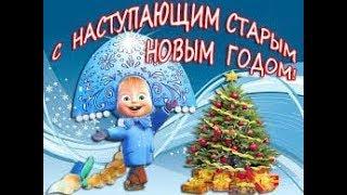 Всех со Старым Новым Годом!!! / Вітання зі Старим Новим Роком! / All with the Old New Year!