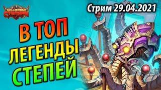 Секрет и Миракл Разбойники - В Топ Легенды Закаленных Степями