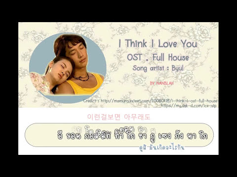 [ThaiSub] I think i love you - OST. Full House