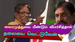 Don't Touch Vairamuthu, I Cut your Head – Furious Bharathiraja | H Raja