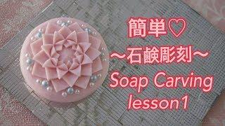 【ソープカービング 簡単 ダリア】レッスン1 サンシャインスクール ベー...
