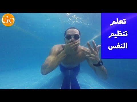 تعليم السباحة | اهم تمارين تنظيم النفس | BREATH CONTROL