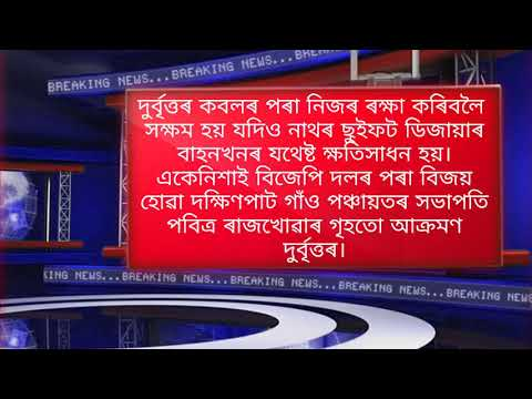 TOP HEADLINES OF THE DAY // Daily News Assam // BB News // Assam News