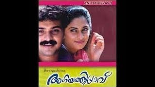 Aniyathi Pravu 1997:Full Malayalam Movie
