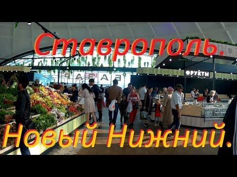 """Новый """"Нижний рынок"""" города Ставрополя."""
