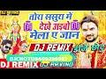 Tora Sasura Me Dekhe Aibau Mela Rapchik Mix Dj Arvind Dj Chotu Latehar