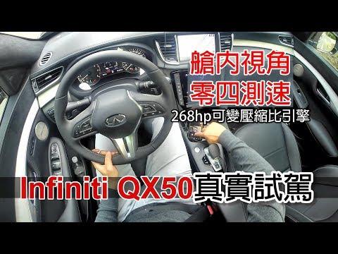 【無修正主觀視角】零四加速一刀未剪~公路測試實況!Infiniti QX50真實試駕