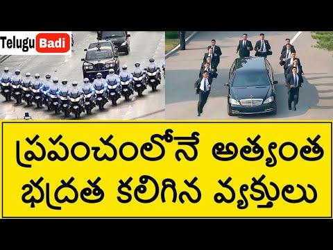 Top 8 Most Protected People in the world in Telugu | Telugu Badi |