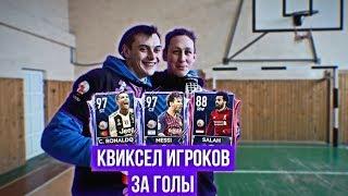 КВИКСЕЛ ИГРОКОВ ЗА ГОЛЫ / ПЕНАЛЬТИ ЧЕЛЛЕНДЖ / FIFA MOBILE 19