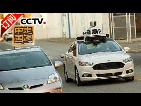 《走遍中国》 20170103 5集系列片《中国智造》(1)无人驾驶车 | CCTV-4