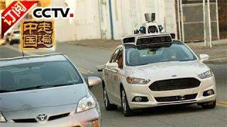 走遍中国 20170103 5集系列片 中国智造 1 无人驾驶车   cctv 4